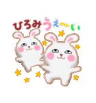 【ひろみ】さんが使う☆名前スタンプ(個別スタンプ:28)