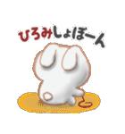 【ひろみ】さんが使う☆名前スタンプ(個別スタンプ:29)