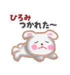 【ひろみ】さんが使う☆名前スタンプ(個別スタンプ:33)
