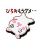 【ひろみ】さんが使う☆名前スタンプ(個別スタンプ:34)