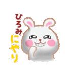 【ひろみ】さんが使う☆名前スタンプ(個別スタンプ:35)