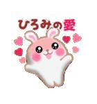【ひろみ】さんが使う☆名前スタンプ(個別スタンプ:36)
