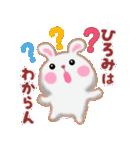 【ひろみ】さんが使う☆名前スタンプ(個別スタンプ:37)