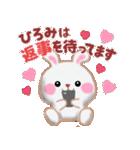 【ひろみ】さんが使う☆名前スタンプ(個別スタンプ:38)