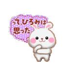 【ひろみ】さんが使う☆名前スタンプ(個別スタンプ:39)