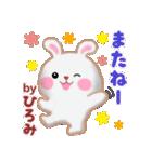 【ひろみ】さんが使う☆名前スタンプ(個別スタンプ:40)