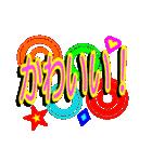 カラフルなデカ文字スタンプ(個別スタンプ:13)