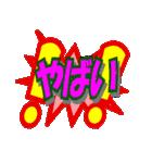 カラフルなデカ文字スタンプ(個別スタンプ:24)