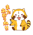 あらいぐまラスカル桜くじ付きスタンプ(個別スタンプ:05)