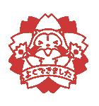 あらいぐまラスカル桜くじ付きスタンプ(個別スタンプ:16)