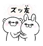 くま&うさぎ100%桜くじ付きスタンプ(個別スタンプ:06)