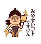 米子弁ピピピ3(個別スタンプ:08)
