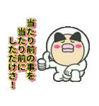 くにくんの喜怒哀楽❗ 【名言編】(個別スタンプ:26)