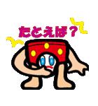 キモパンツァー(個別スタンプ:12)
