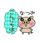 ちょ~便利![なつみ]のスタンプ!(個別スタンプ:02)