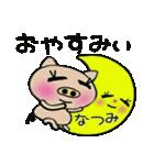 ちょ~便利![なつみ]のスタンプ!(個別スタンプ:04)