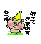 ちょ~便利![なつみ]のスタンプ!(個別スタンプ:05)