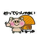 ちょ~便利![なつみ]のスタンプ!(個別スタンプ:06)