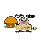 ちょ~便利![なつみ]のスタンプ!(個別スタンプ:07)