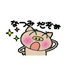 ちょ~便利![なつみ]のスタンプ!(個別スタンプ:09)