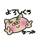 ちょ~便利![なつみ]のスタンプ!(個別スタンプ:14)