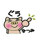 ちょ~便利![なつみ]のスタンプ!(個別スタンプ:15)