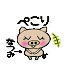 ちょ~便利![なつみ]のスタンプ!(個別スタンプ:16)