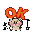 ちょ~便利![なつみ]のスタンプ!(個別スタンプ:18)