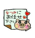 ちょ~便利![なつみ]のスタンプ!(個別スタンプ:19)