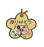 ちょ~便利![なつみ]のスタンプ!(個別スタンプ:20)