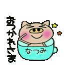 ちょ~便利![なつみ]のスタンプ!(個別スタンプ:21)