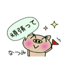 ちょ~便利![なつみ]のスタンプ!(個別スタンプ:23)