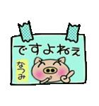 ちょ~便利![なつみ]のスタンプ!(個別スタンプ:38)