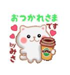 【みさ】さんが使う☆名前スタンプ(個別スタンプ:04)
