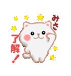 【みさ】さんが使う☆名前スタンプ(個別スタンプ:05)