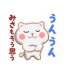 【みさ】さんが使う☆名前スタンプ(個別スタンプ:07)