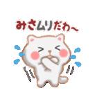 【みさ】さんが使う☆名前スタンプ(個別スタンプ:08)