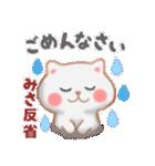 【みさ】さんが使う☆名前スタンプ(個別スタンプ:10)
