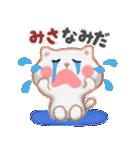 【みさ】さんが使う☆名前スタンプ(個別スタンプ:16)