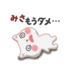 【みさ】さんが使う☆名前スタンプ(個別スタンプ:32)