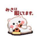 【みさ】さんが使う☆名前スタンプ(個別スタンプ:35)