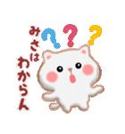 【みさ】さんが使う☆名前スタンプ(個別スタンプ:37)