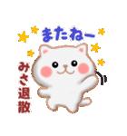 【みさ】さんが使う☆名前スタンプ(個別スタンプ:40)