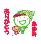 あゆみちゃんの名前スタンプ(個別スタンプ:01)