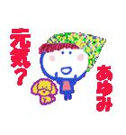 あゆみちゃんの名前スタンプ(個別スタンプ:02)
