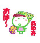 あゆみちゃんの名前スタンプ(個別スタンプ:03)