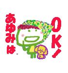 あゆみちゃんの名前スタンプ(個別スタンプ:04)