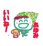 あゆみちゃんの名前スタンプ(個別スタンプ:05)