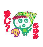 あゆみちゃんの名前スタンプ(個別スタンプ:06)