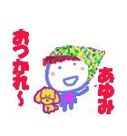 あゆみちゃんの名前スタンプ(個別スタンプ:07)